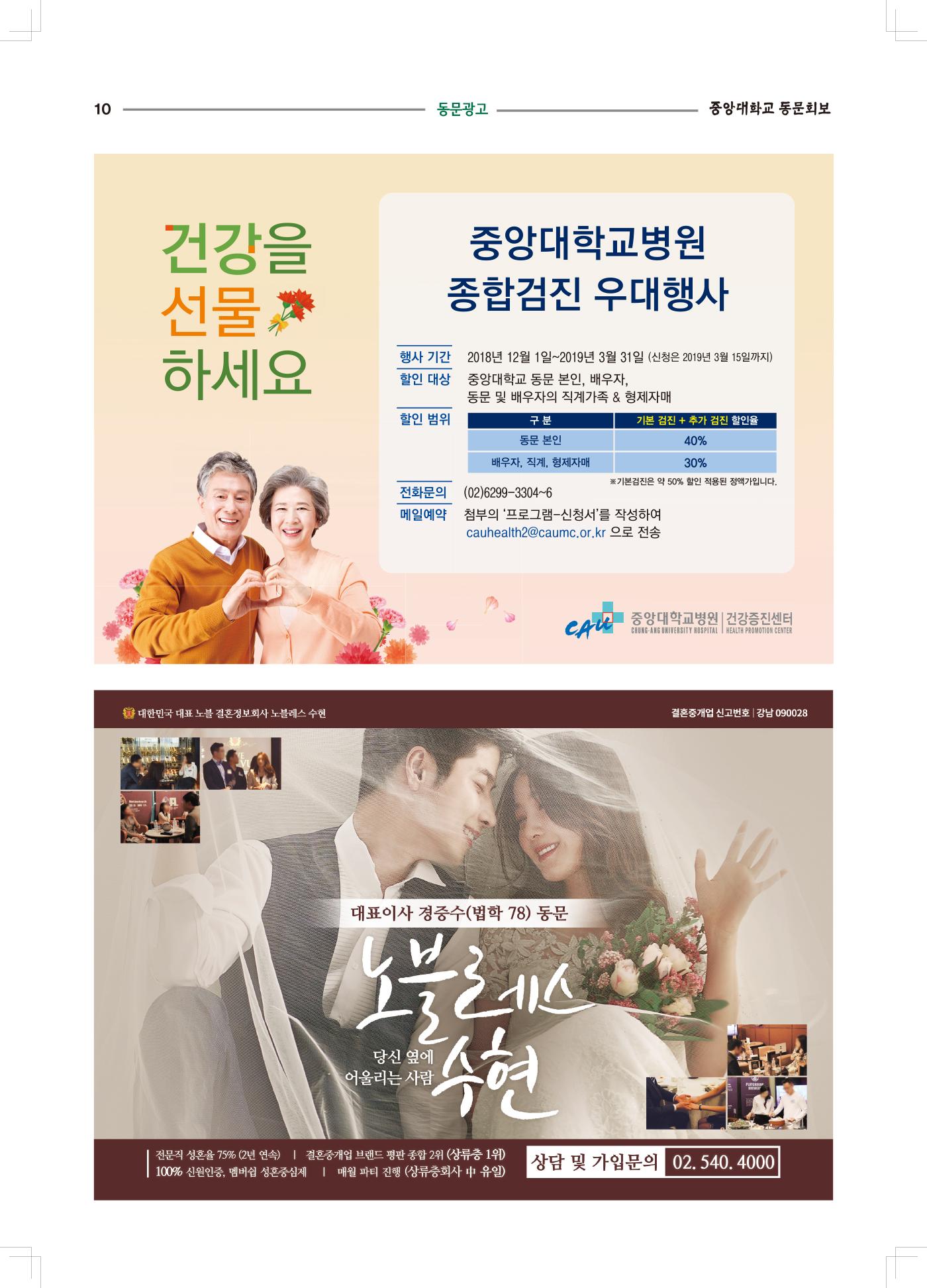 중앙대학교동문318호회보-10.jpg
