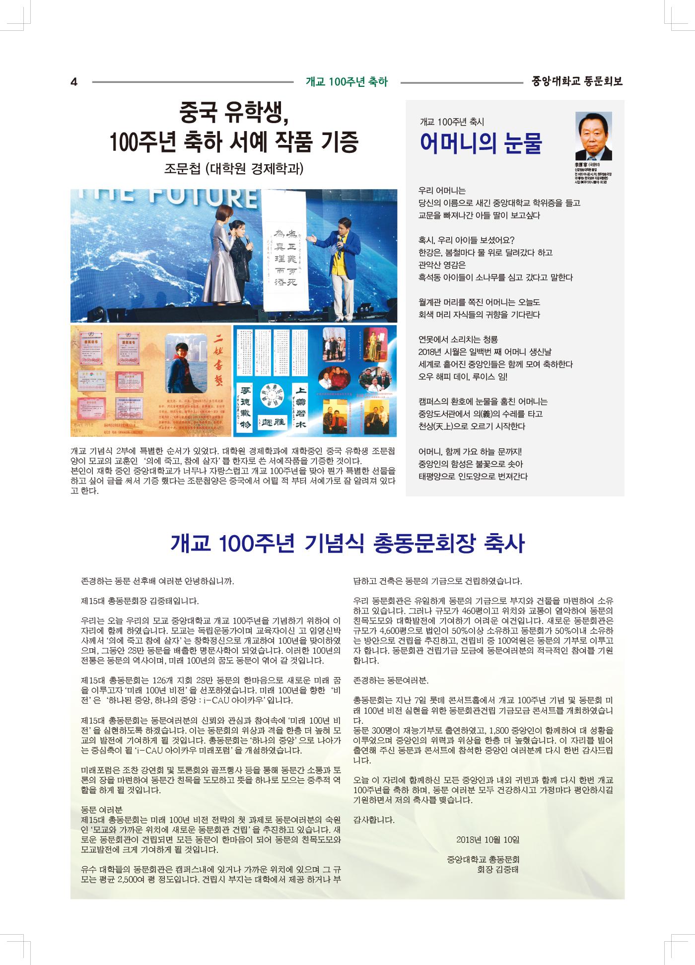 중앙대학교동문318호회보-4.jpg