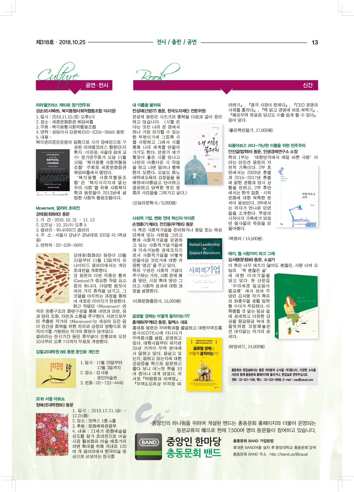 중앙대학교동문318호회보-13.jpg