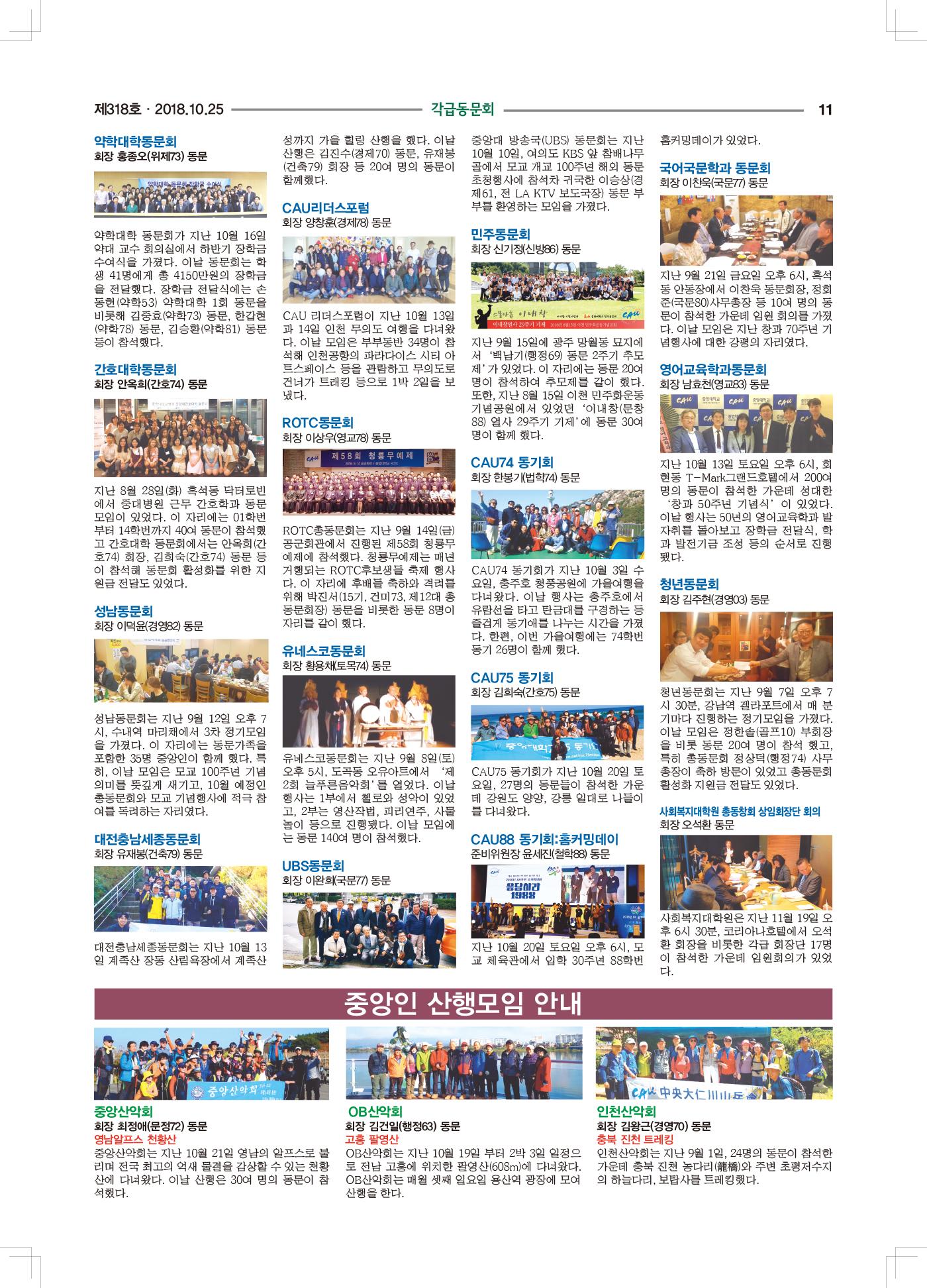 중앙대학교동문318호회보-11.jpg