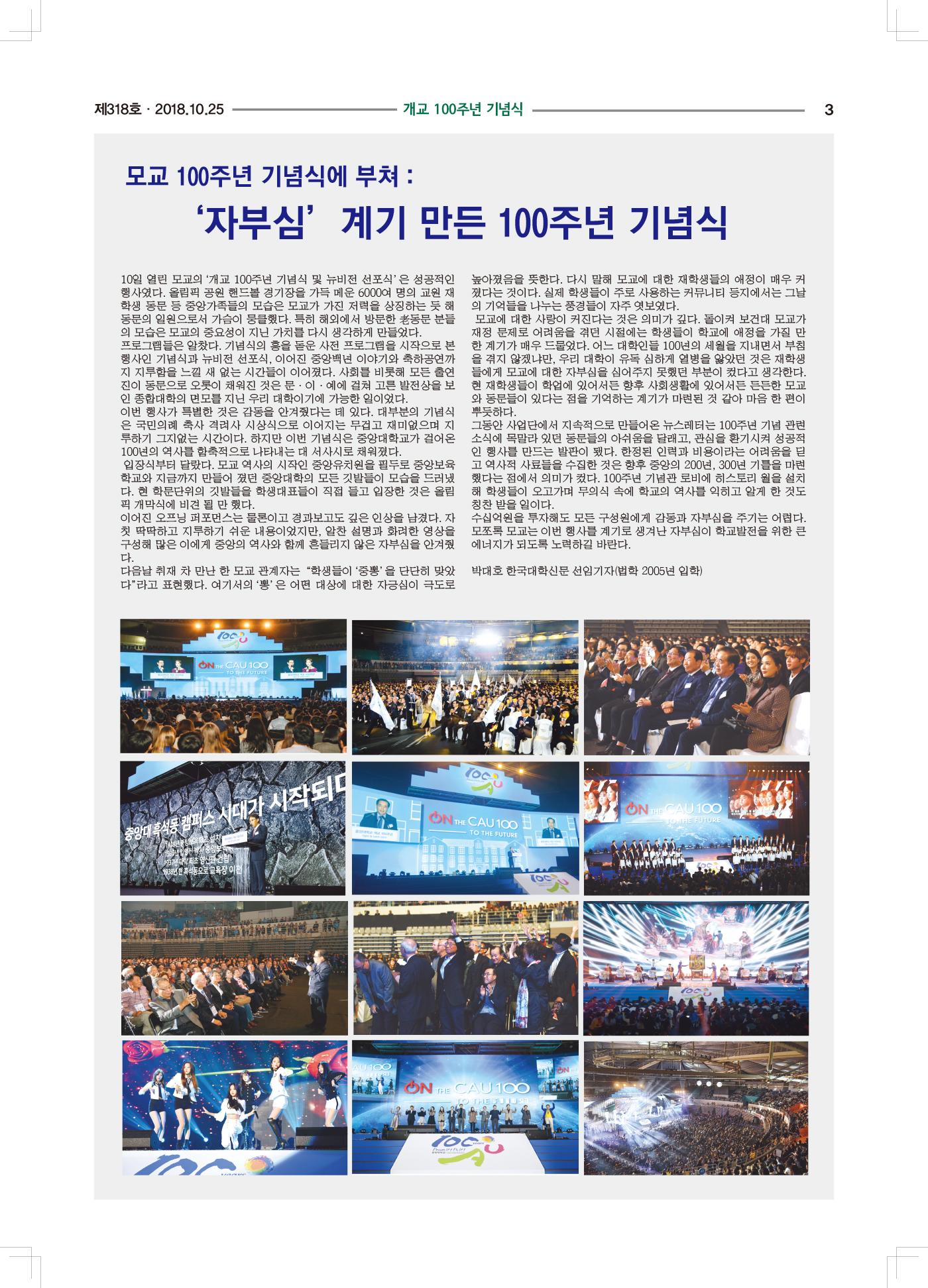 중앙대학교동문318호회보-3.jpg