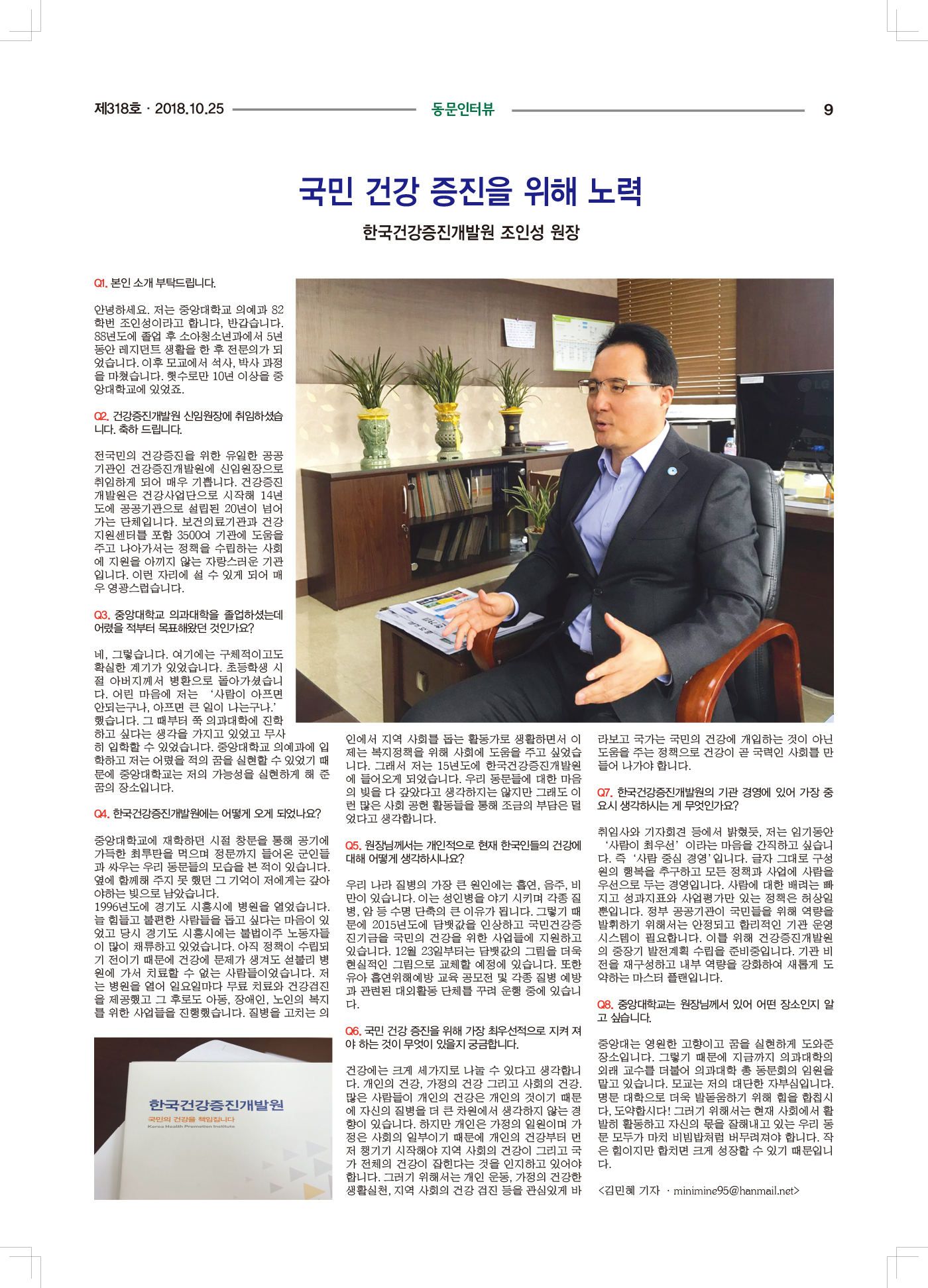 중앙대학교동문318호회보-9.jpg