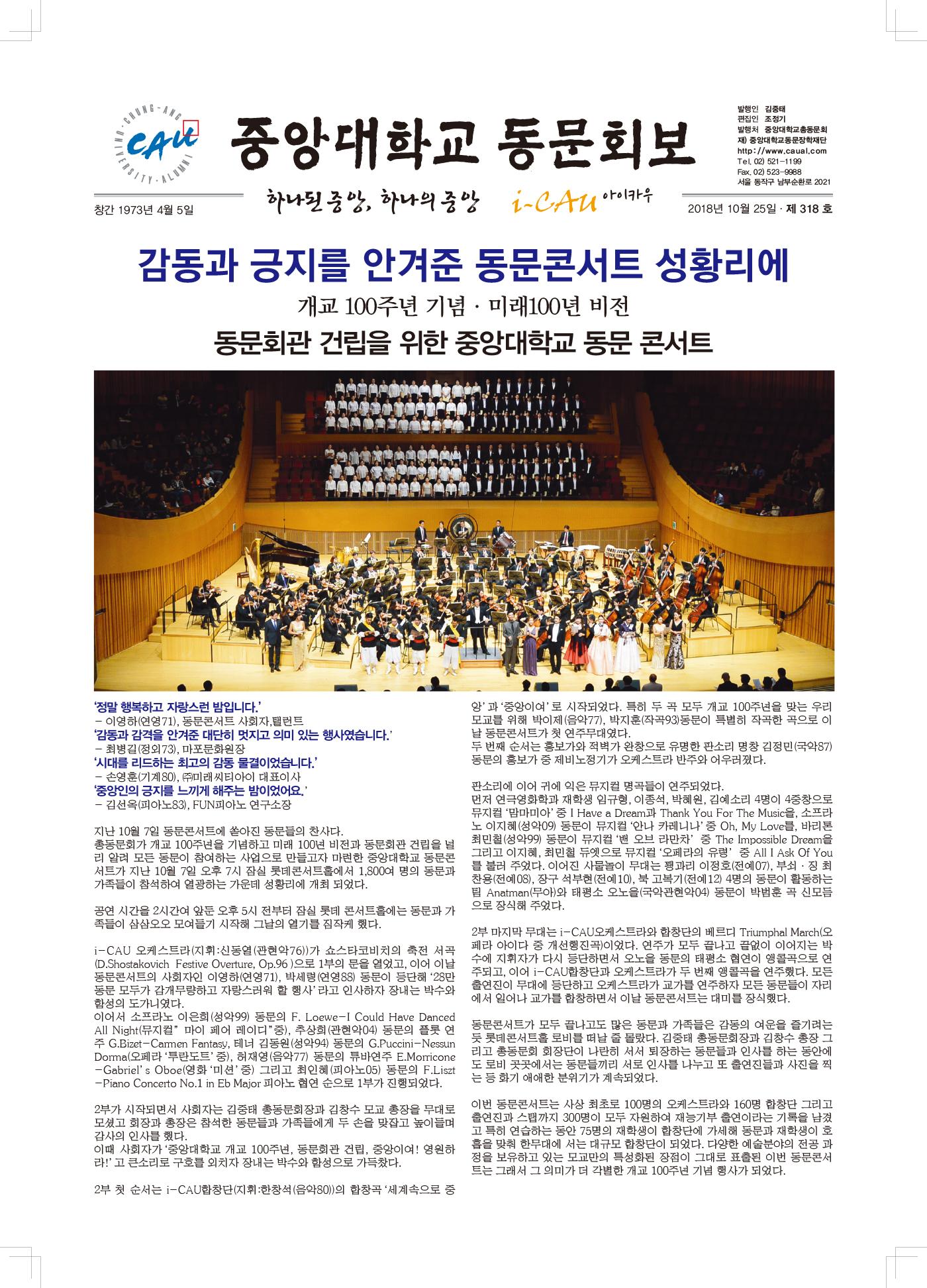 중앙대학교동문318호회보-1.jpg
