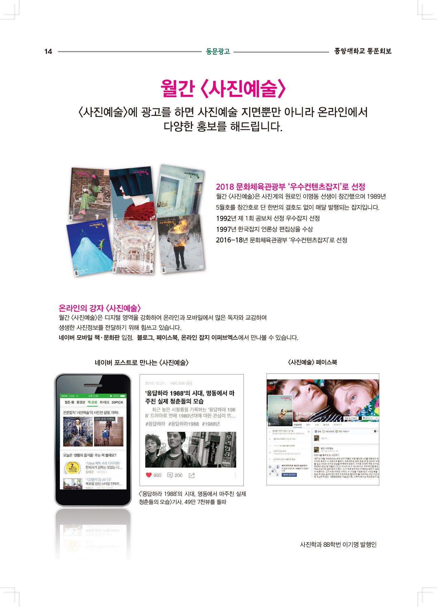 중앙대학교동문318호회보-14.jpg