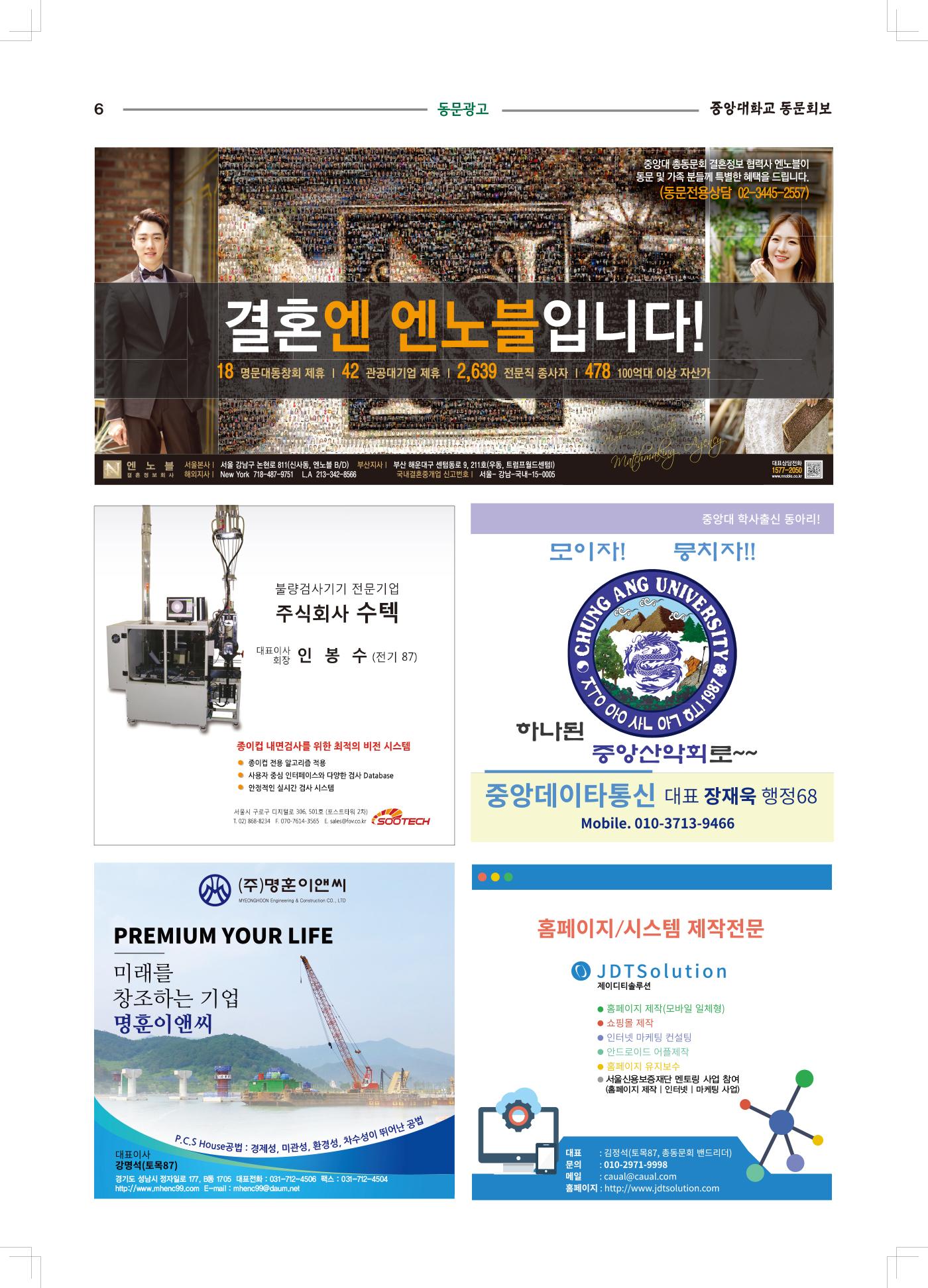 중앙대학교동문318호회보-6.jpg