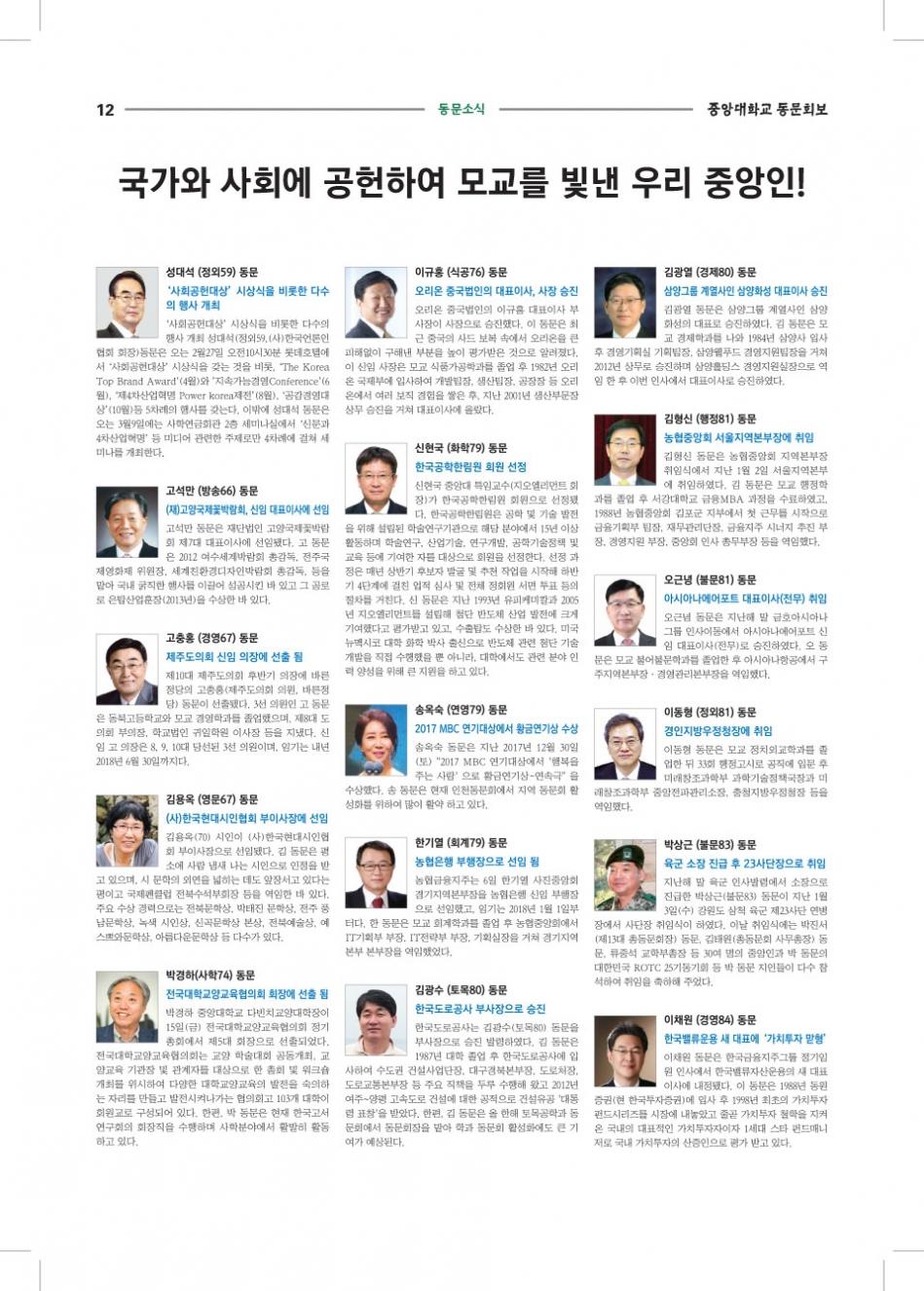 중총신문-18-2-15-최종00-OL인쇄다시-(1)-12.jpg