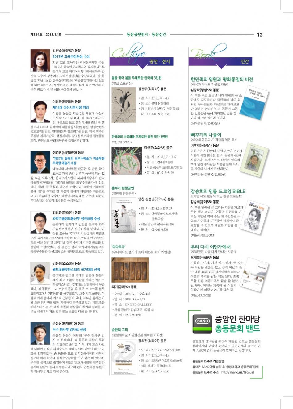 중총신문-18-2-15-최종00-OL인쇄다시-(1)-13.jpg