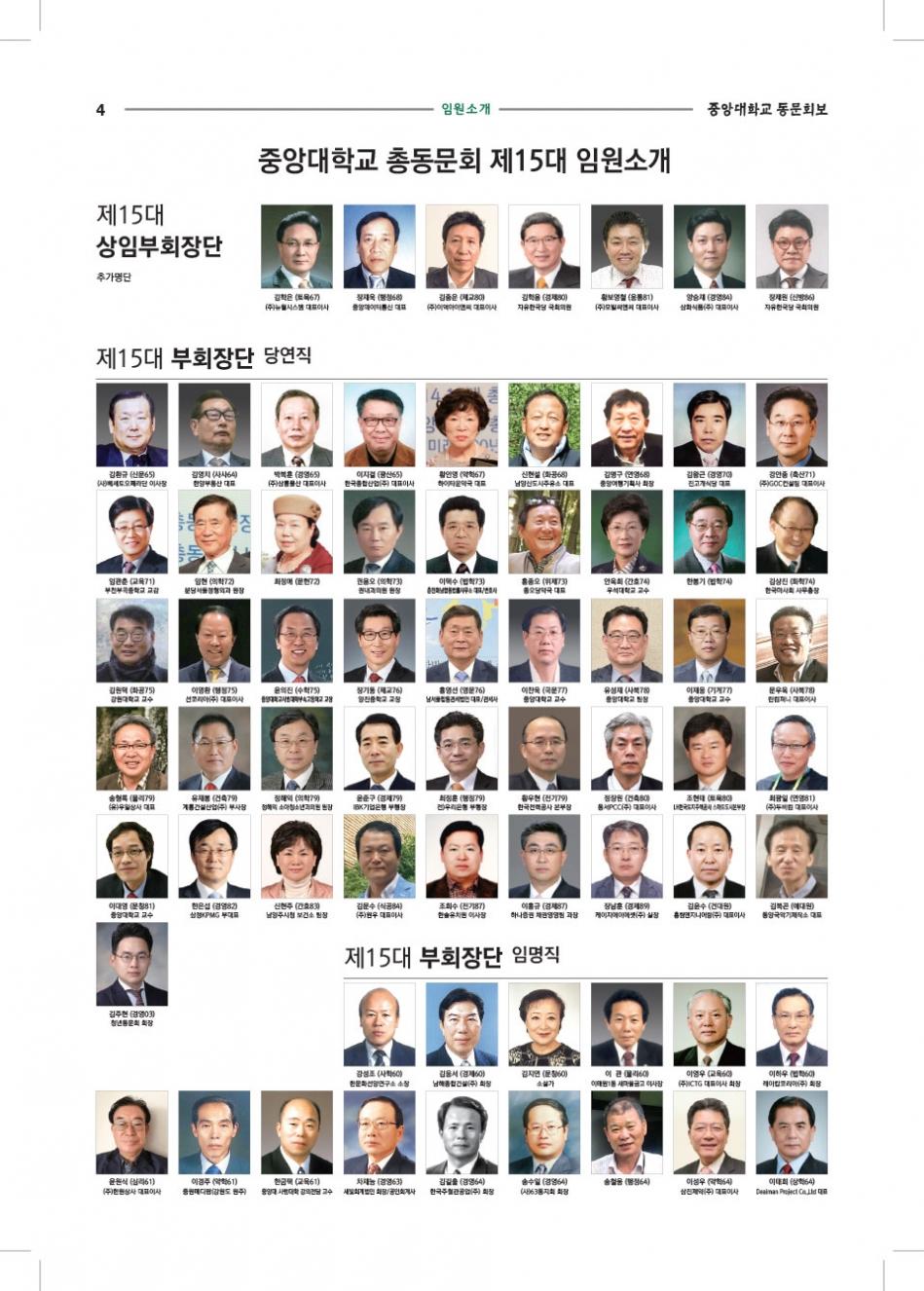 중총신문-18-2-15-최종00-OL인쇄다시-(1)-4.jpg
