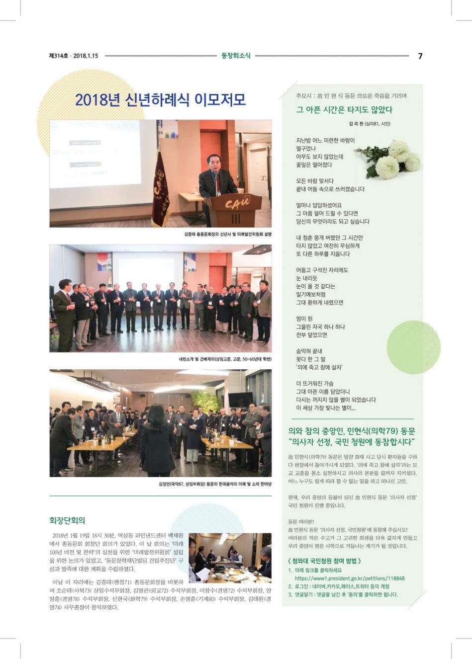 중총신문-18-2-15-최종00-OL인쇄다시-(1)-7.jpg