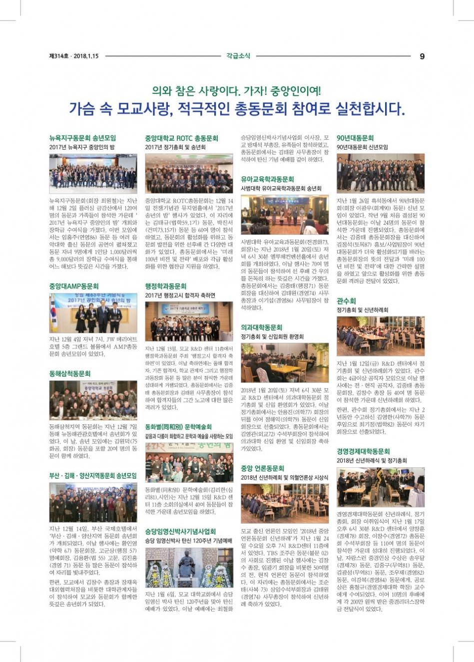 중총신문-18-2-15-최종00-OL인쇄다시-(1)-9.jpg