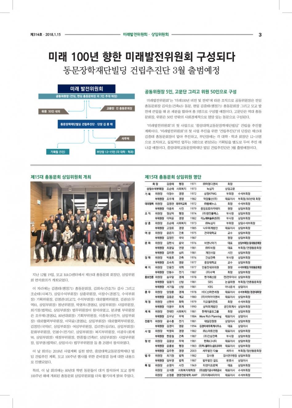 중총신문-18-2-15-최종00-OL인쇄다시-(1)-3.jpg