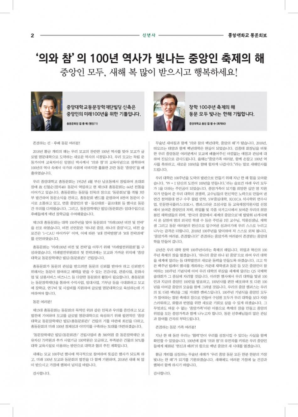 중총신문-18-2-15-최종00-OL인쇄다시-(1)-2.jpg