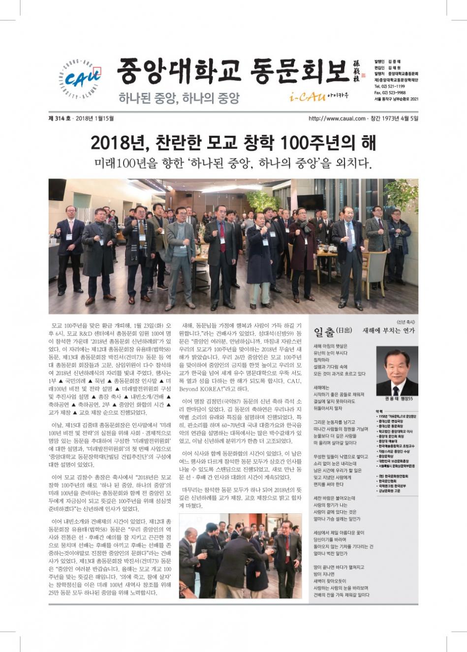 중총신문-18-2-15-최종00-OL인쇄다시-(1)-1.jpg