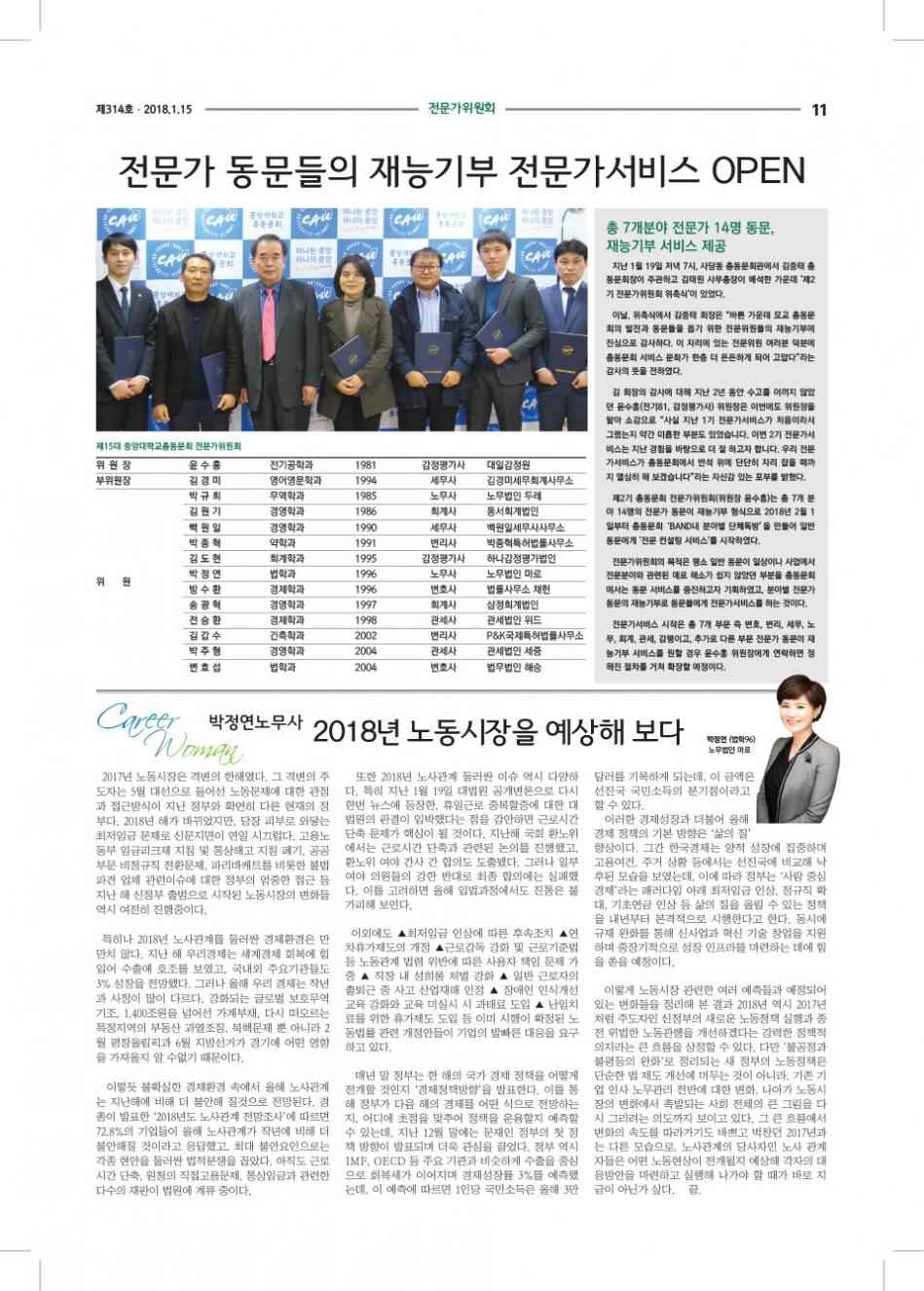 중총신문-18-2-15-최종00-OL인쇄다시-(1)-11.jpg