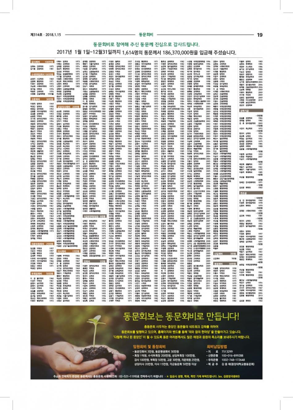 중총신문-18-2-15-최종00-OL인쇄다시-(1)-19.jpg