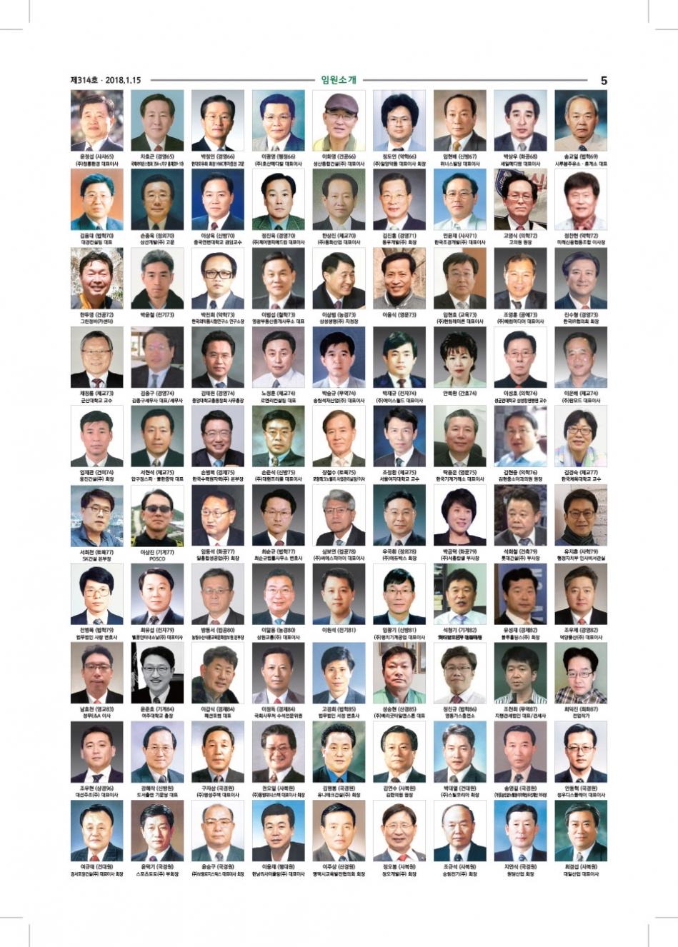 중총신문-18-2-15-최종00-OL인쇄다시-(1)-5.jpg