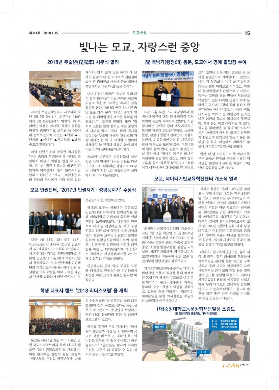 중총신문-18-2-15-최종00-OL인쇄다시-(1)-15.jpg