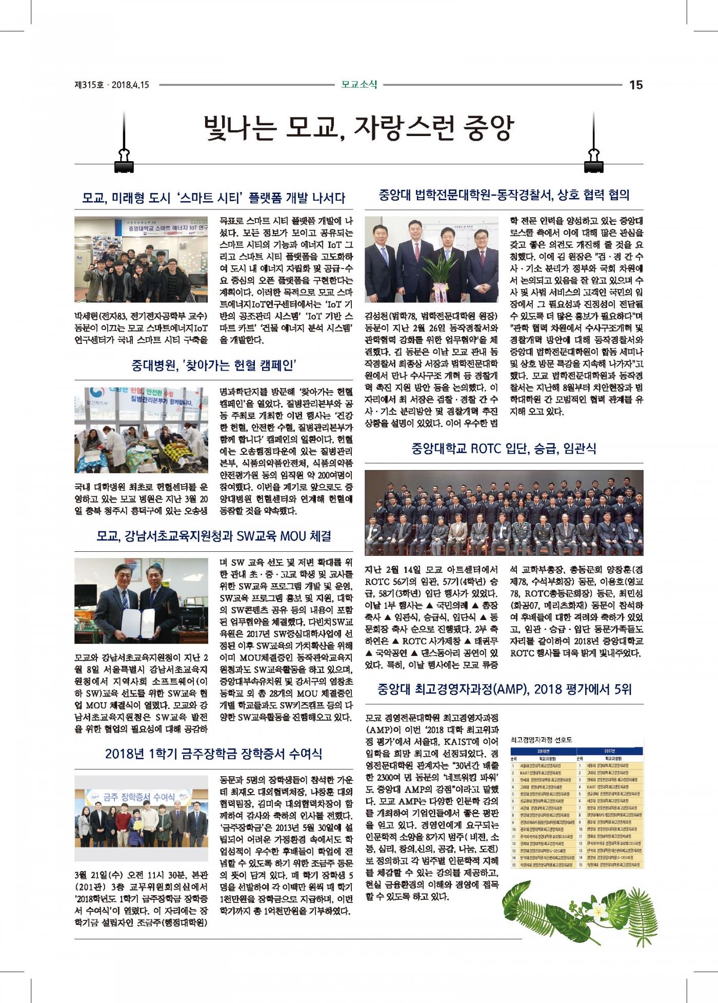 중총신문-18-4-23-인쇄OL1-15.jpg
