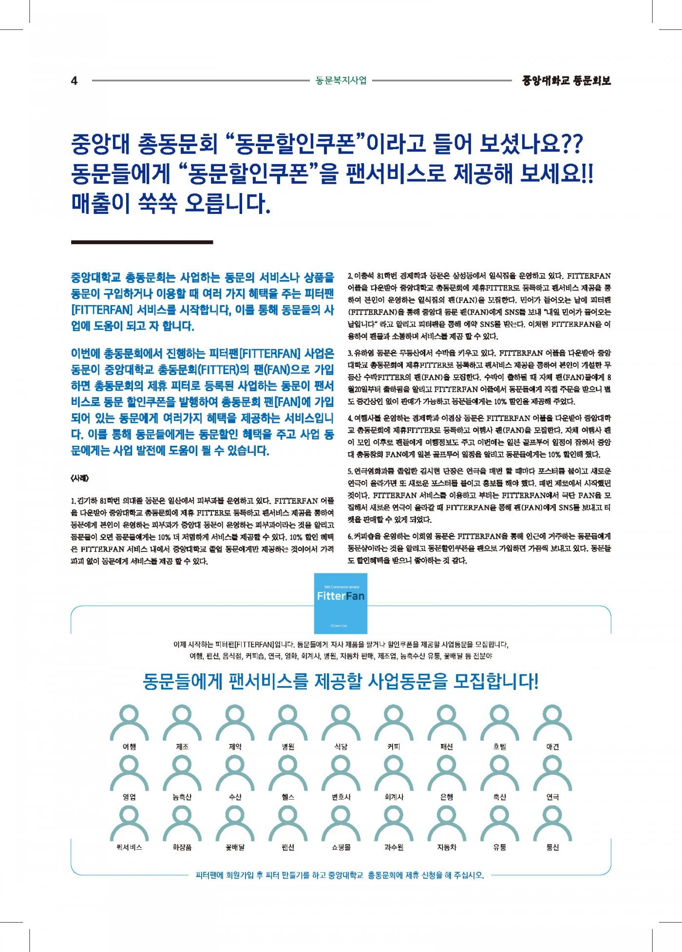 중총신문-18-4-23-인쇄OL1-4.jpg