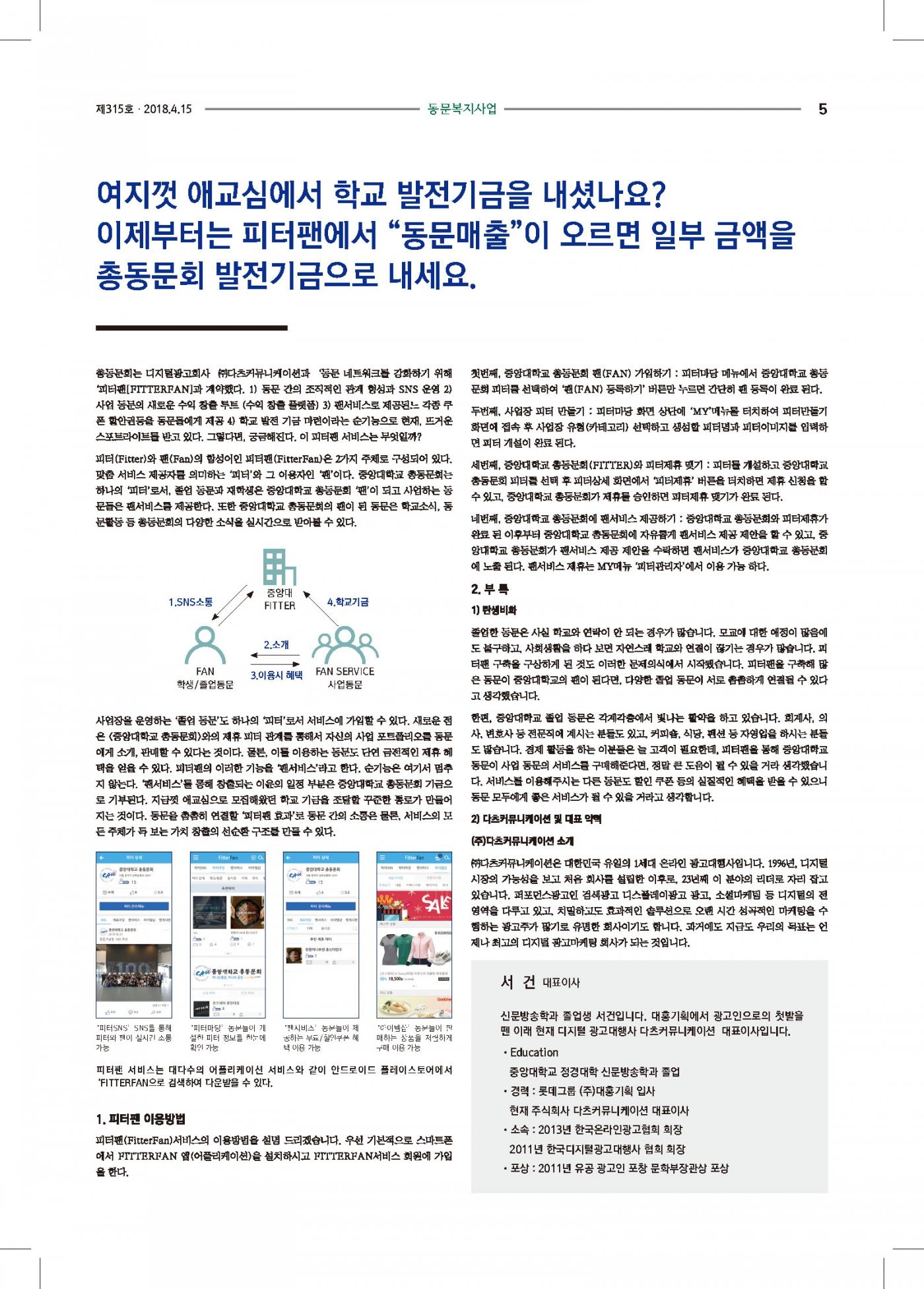 중총신문-18-4-23-인쇄OL1-5.jpg
