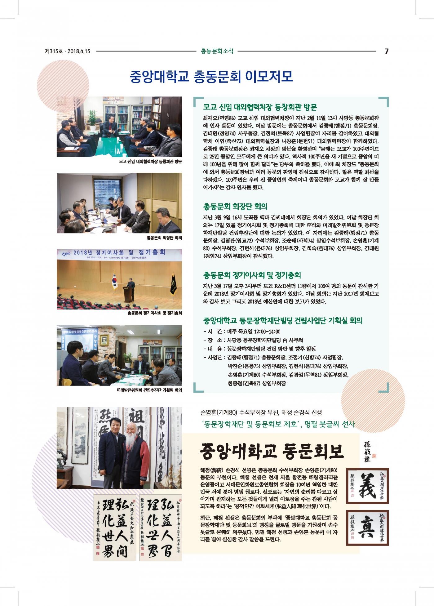 중총신문-18-4-23-인쇄OL1-7.jpg