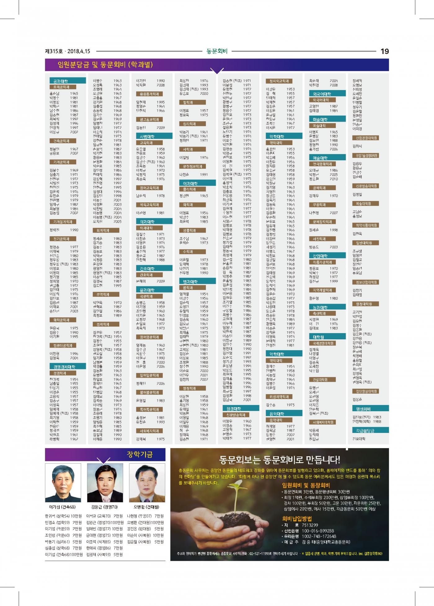 중총신문-18-4-23-인쇄OL1-19.jpg