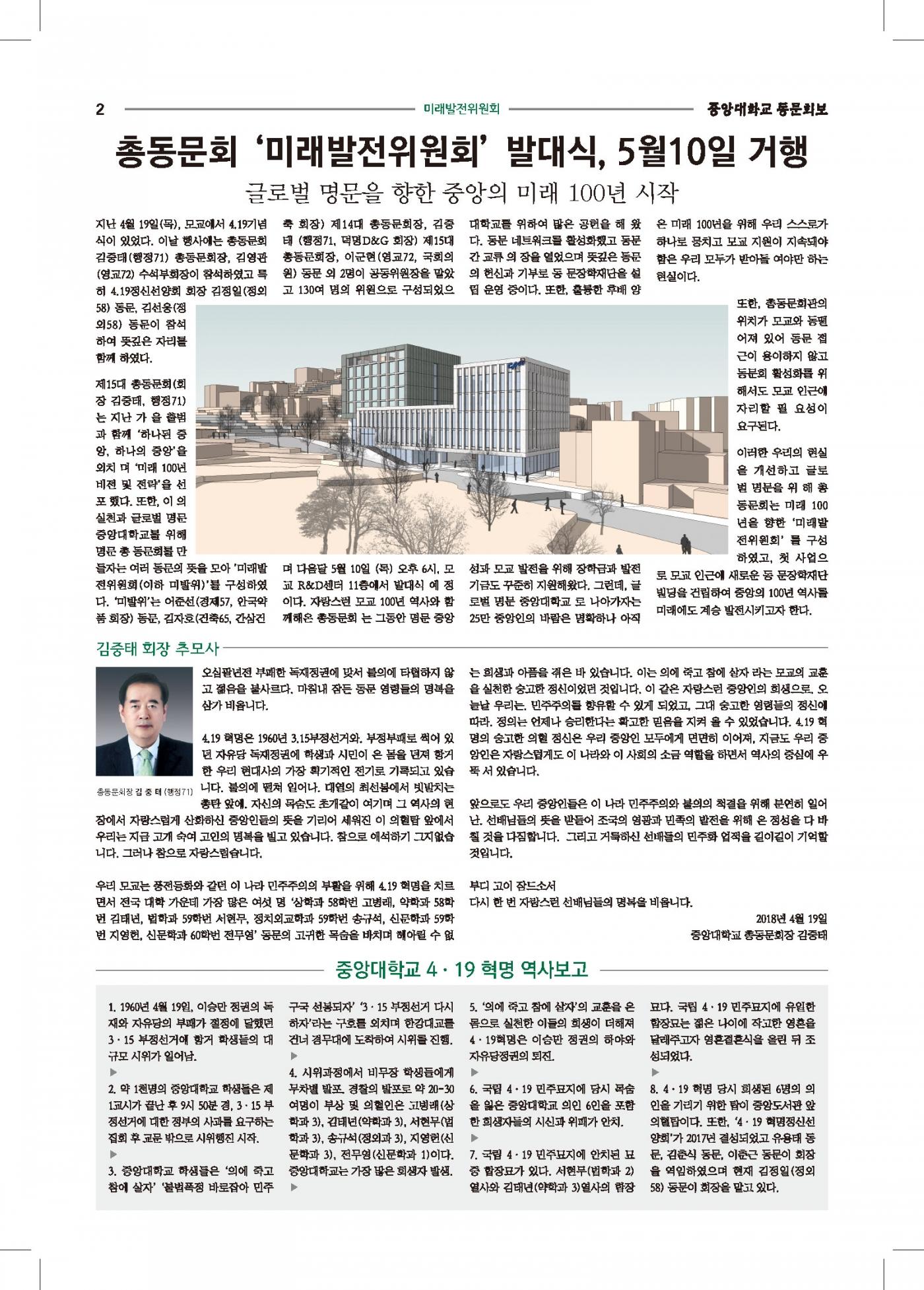 중총신문-18-4-23-인쇄OL1-2.jpg