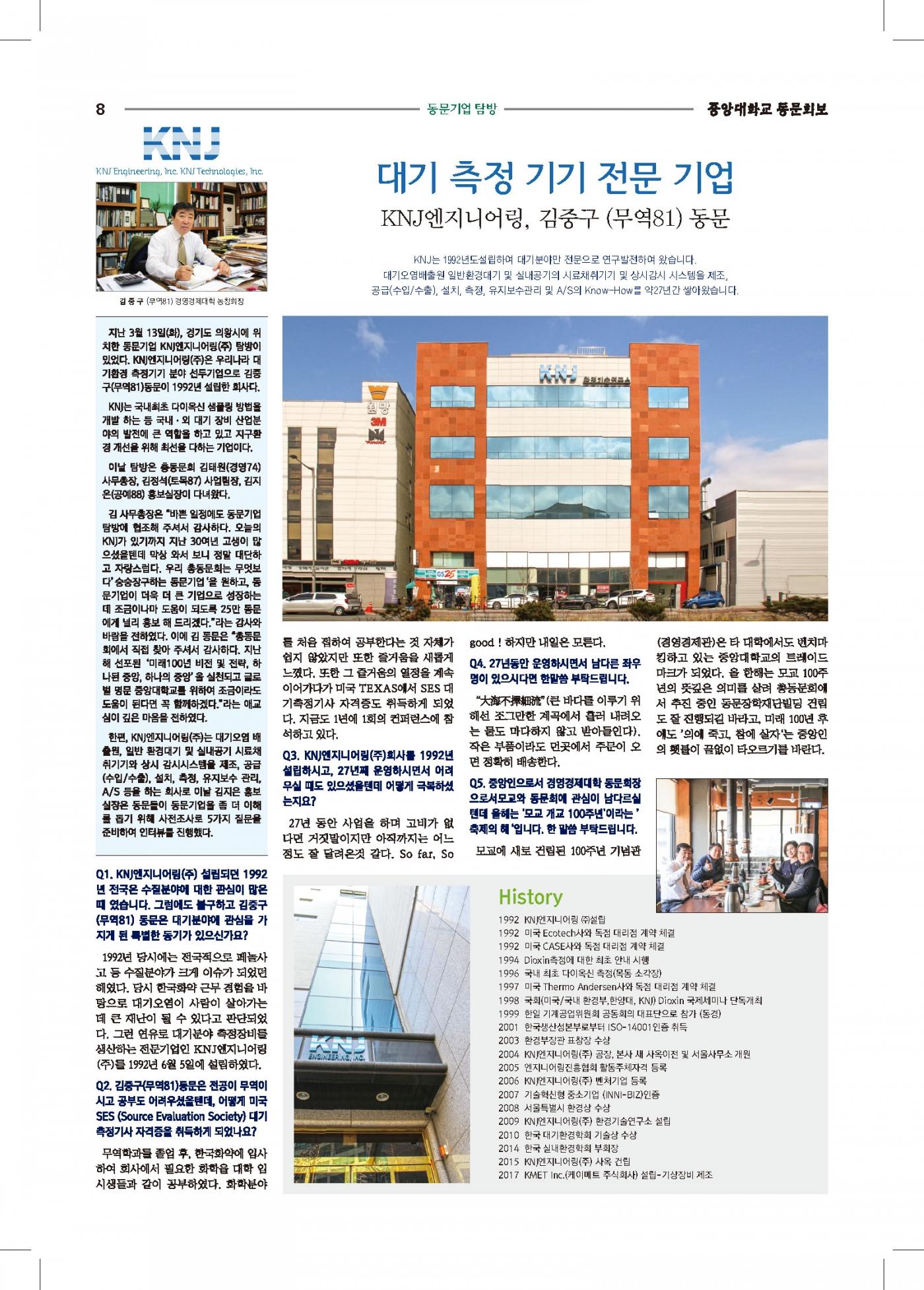 중총신문-18-4-23-인쇄OL1-8.jpg