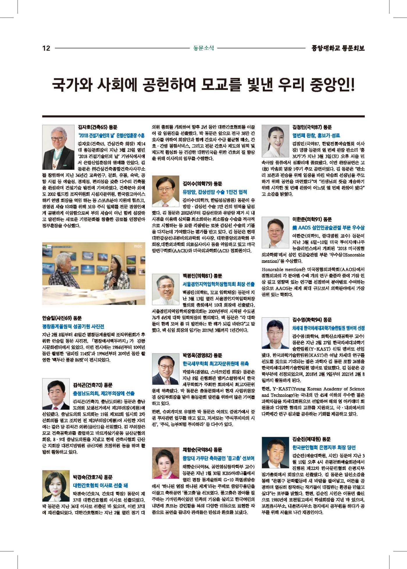 중총신문-18-4-23-인쇄OL1-12.jpg