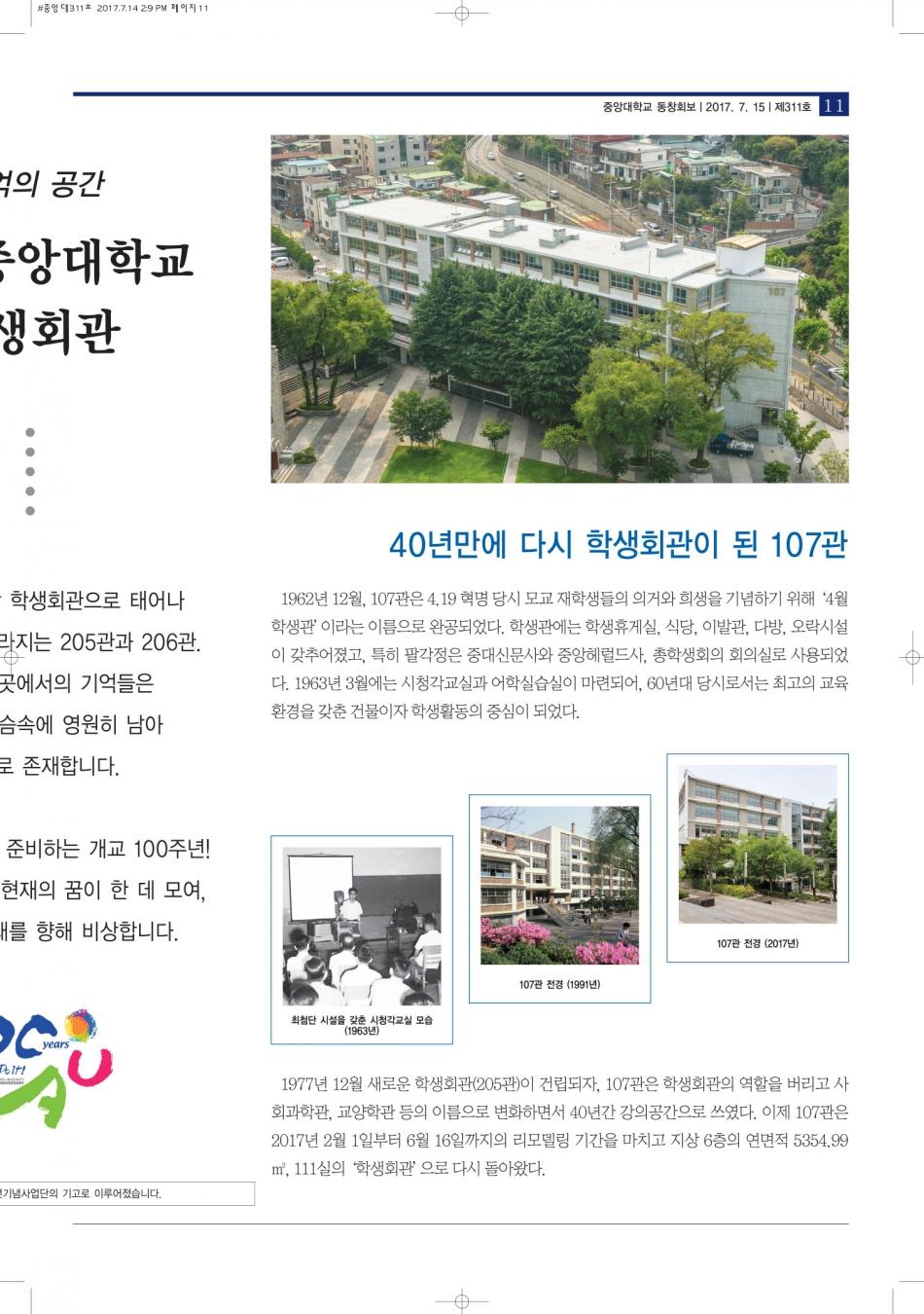 중앙대학교-동창회보-311호-11.jpg