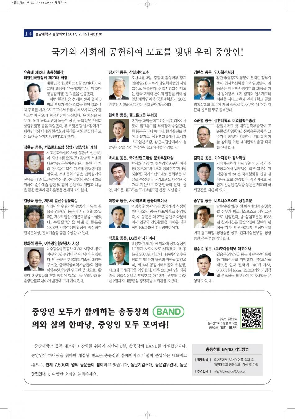 중앙대학교-동창회보-311호-14.jpg