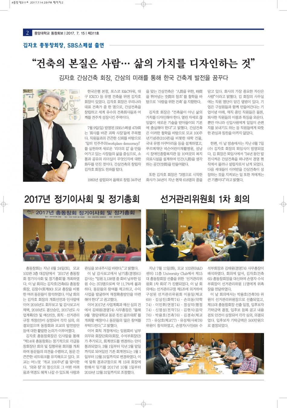 중앙대학교-동창회보-311호-2.jpg