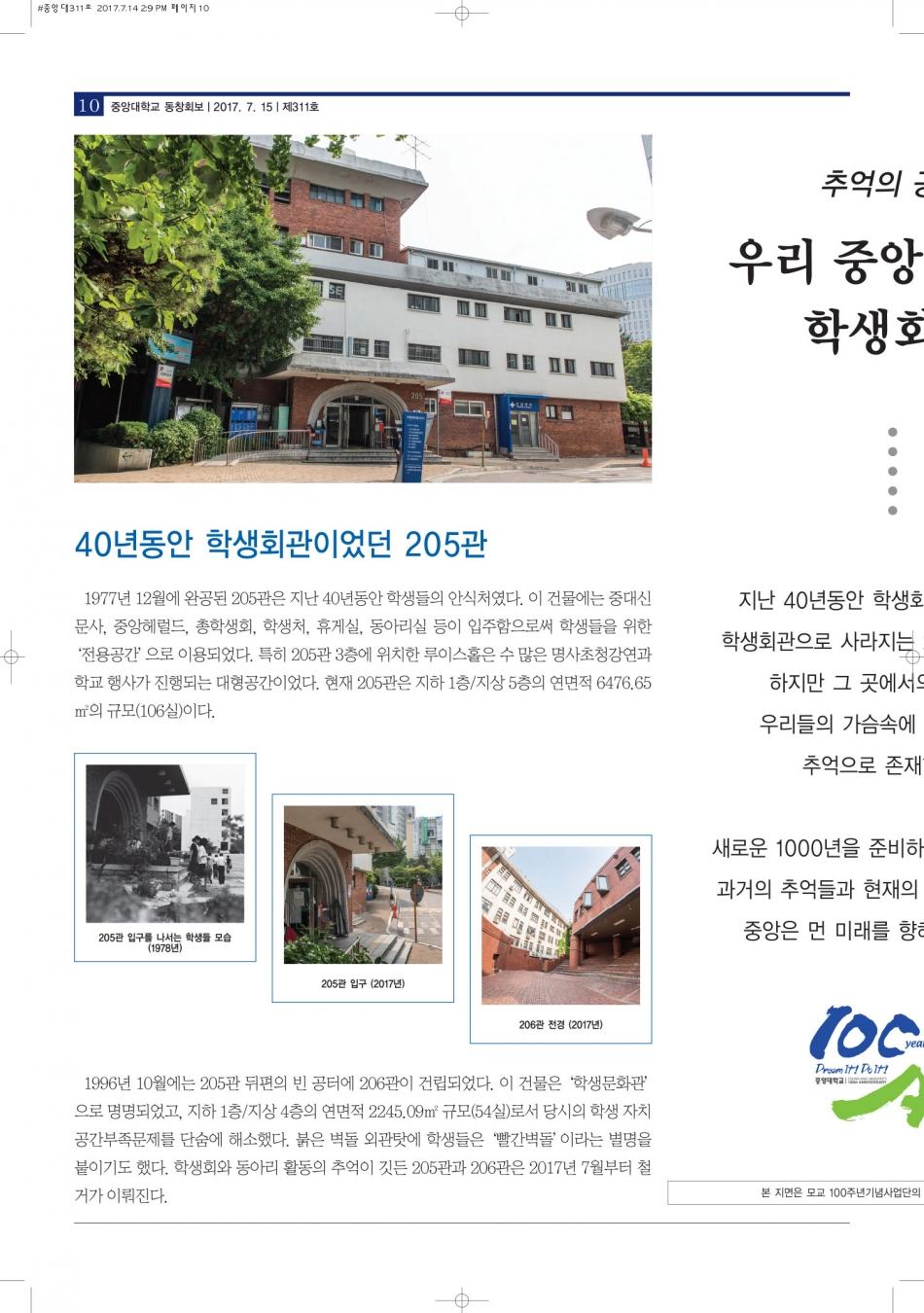 중앙대학교-동창회보-311호-10.jpg