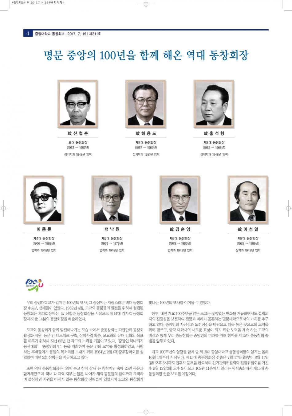 중앙대학교-동창회보-311호-4.jpg