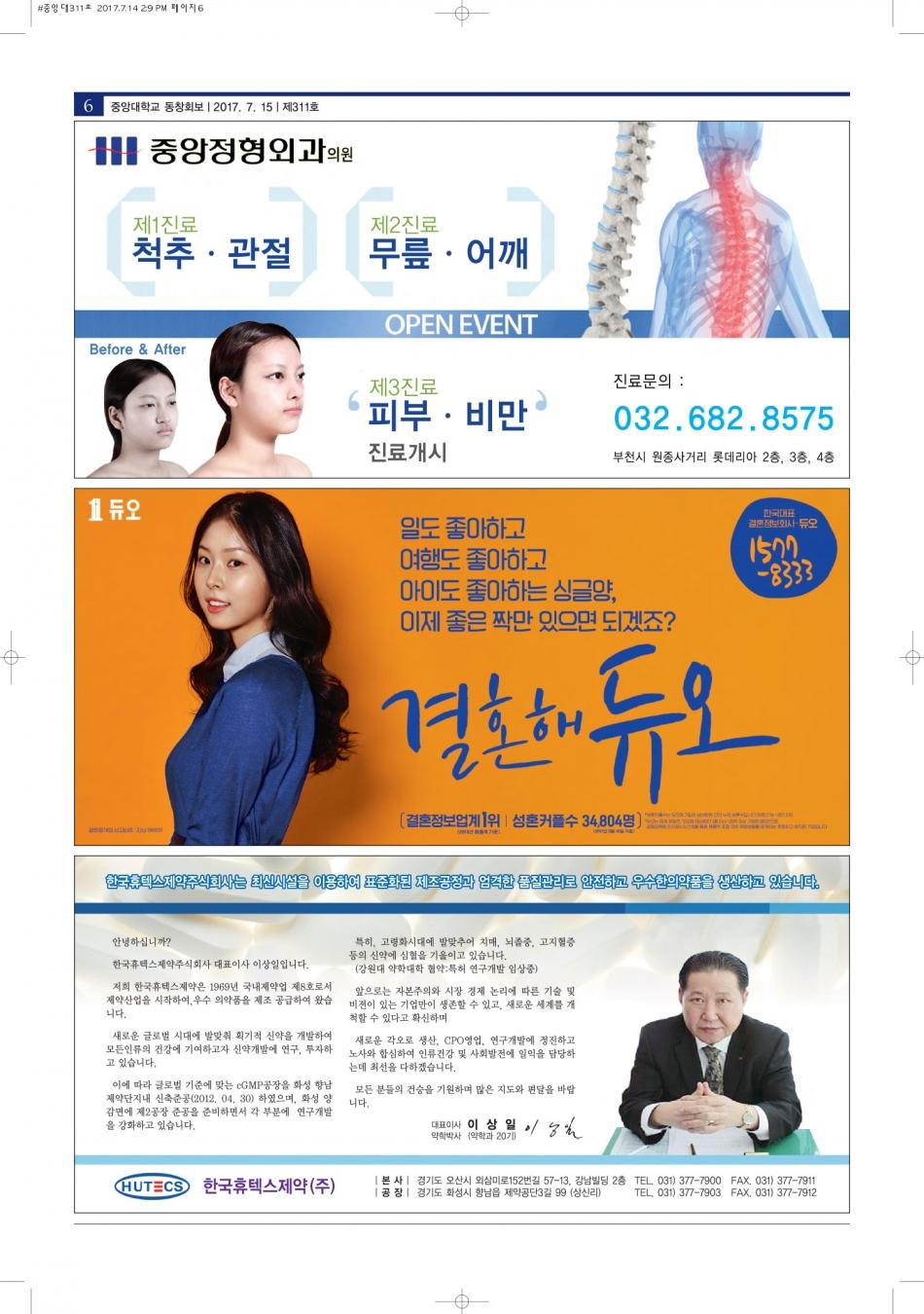 중앙대학교-동창회보-311호-6.jpg