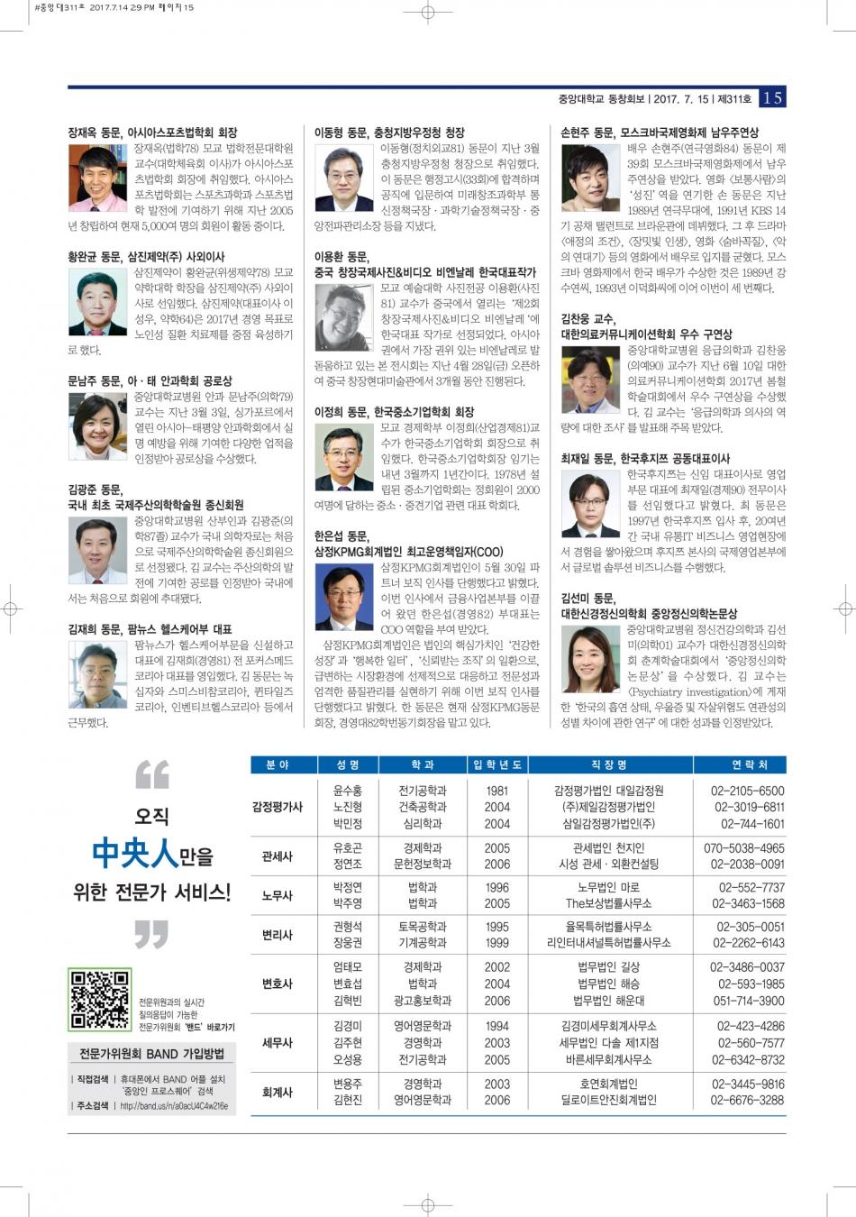 중앙대학교-동창회보-311호-15.jpg