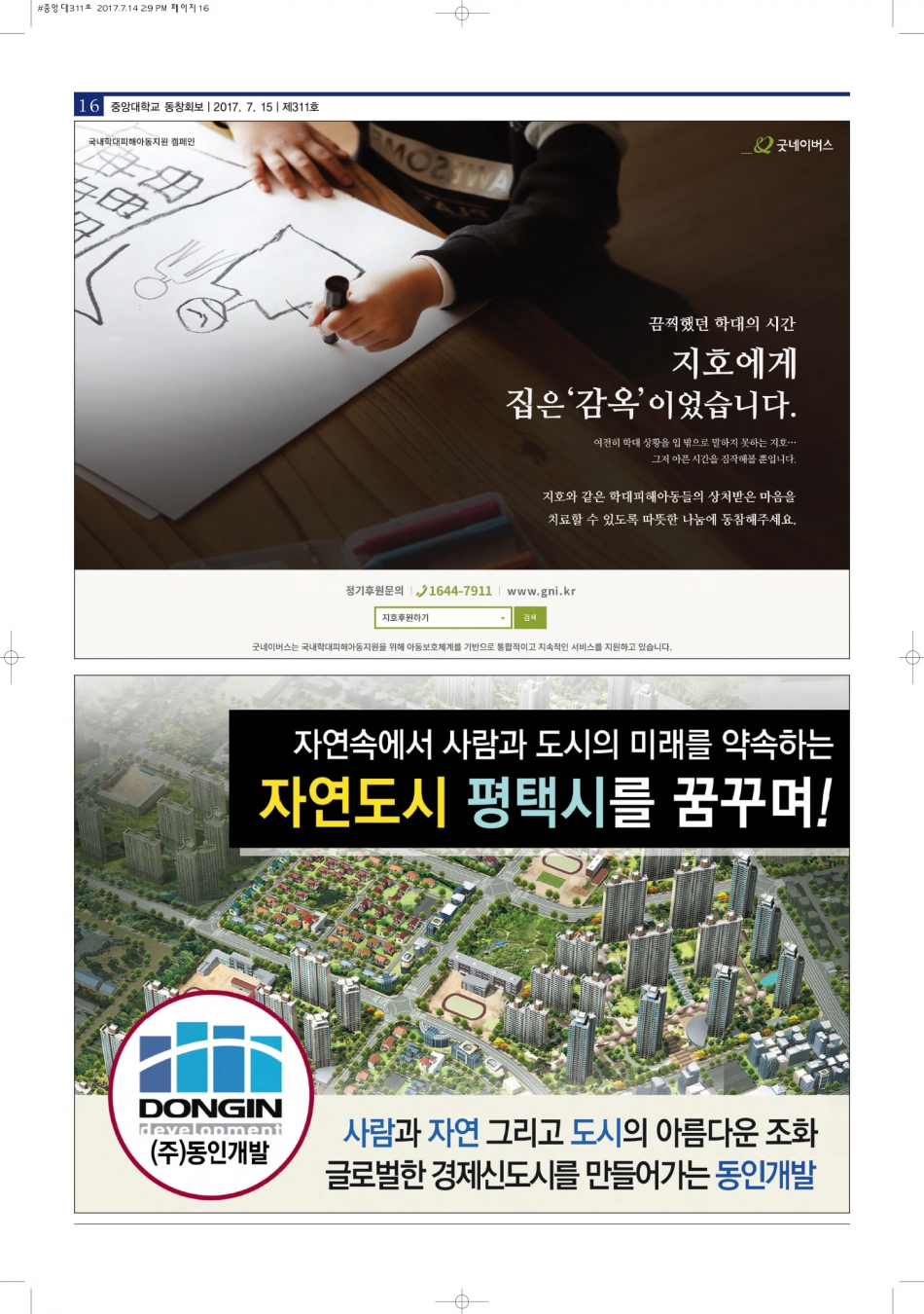중앙대학교-동창회보-311호-16.jpg