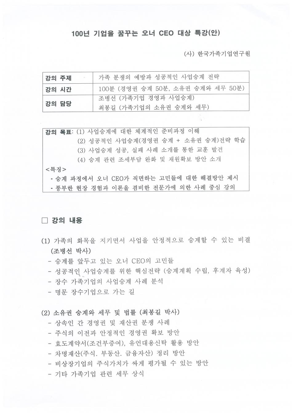 한국가족기업연구원 특강.jpg