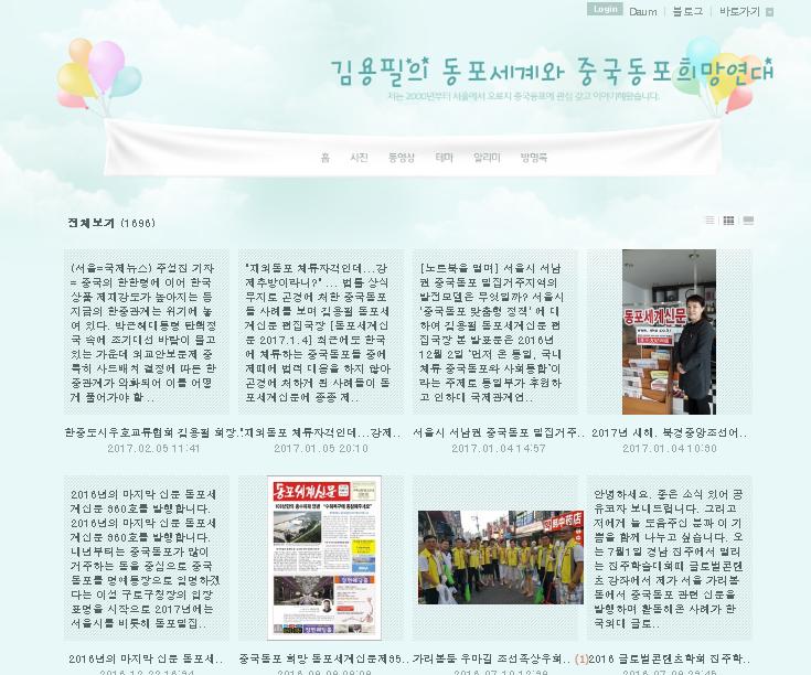 동포세계신문.png