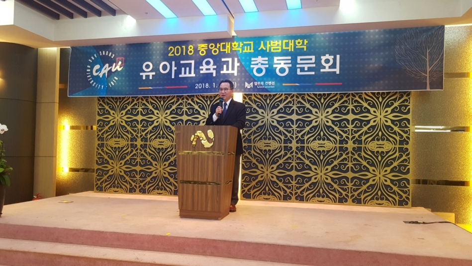 중앙대유아교육과_총동문회2.jpg