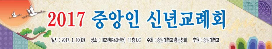 중앙인신년교례회00.png