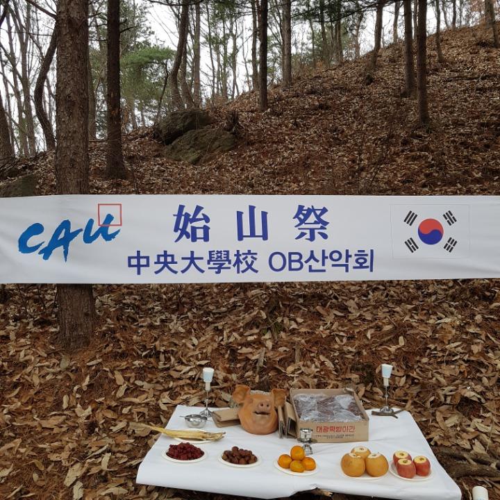 중앙OB산악회_3월 시산제2.jpg