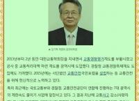 김기혁(토목77) 동문, 대통령 표창 수상