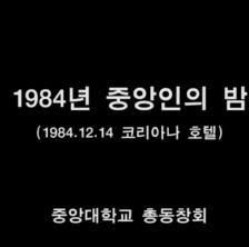 1984년 중앙인의 밤 동영상(코리아나 호텔)
