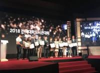 학술정보원 박원석 차장, 2018 '전국대학도서관대회' 교육부장관 표창 수상