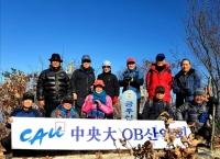 중앙대 OB산악회 임관춘(교육71) 11월 산행