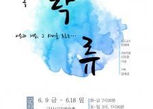 김형태(연영89) 서해대학 방송연예과 교수 연출, 연극  「탁류」