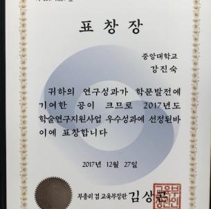 미디어커뮤니케이션학부 강진숙(국문87) 모교 교수, 2017년 교육부장관상 수상