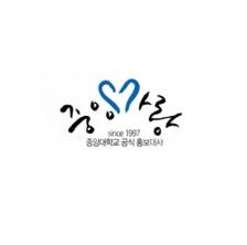 모교 홍보대사 '중앙사랑' 24기 소개 영상