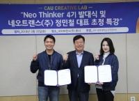 중앙대학교-네오트랜스 4기 'Neo Thinker' 발대식 개최